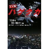 TV版ハゲタカ 「日本を買い叩け!」編