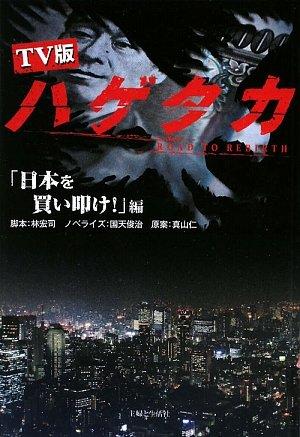 TV版ハゲタカ 「日本を買い叩け!」編の詳細を見る