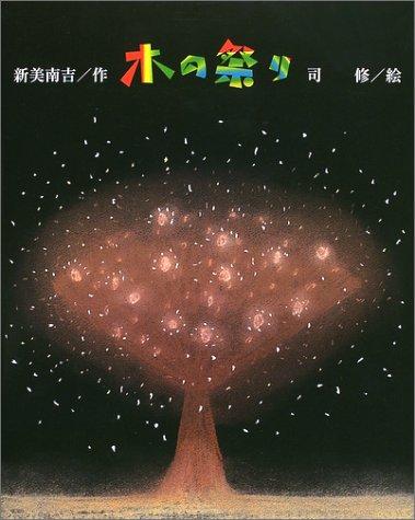 木の祭り―新美南吉ようねん童話絵本の詳細を見る