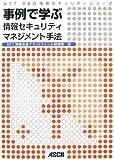 事例で学ぶ情報セキュリティマネジメント手法 (NTT R&D 情報セキュリティシリーズ)