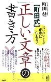 「町田式」正しい文章の書き方―言いたいことが正確に伝わる! (PHPハンドブック)