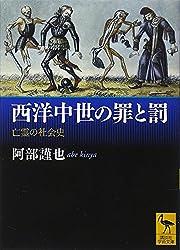 西洋中世の罪と罰 亡霊の社会史 (講談社学術文庫)