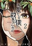 親愛なる僕へ殺意をこめて(2) (ヤンマガKCスペシャル)