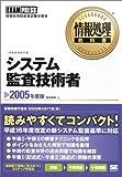 情報処理教科書 システム監査技術者〈2005年度版〉