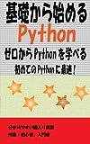 基礎から始めるPython