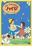 アルプスの少女ハイジ アルムの山 [DVD] 画像