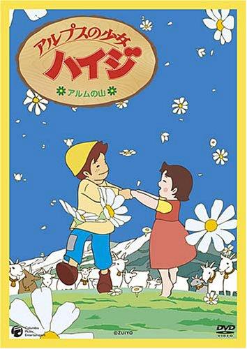 アルプスの少女ハイジ アルムの山 [DVD]の詳細を見る