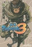 戦国BASARA3 猿飛佐助の章 (講談社BOX)
