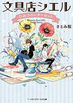 [さとみ桜]の文具店シエル ひみつのレターセット (メディアワークス文庫)