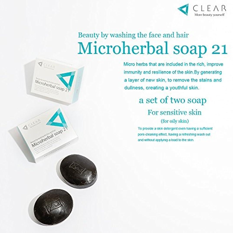 人気のチューリップ調整「マイクロハーブ石鹸21?敏感肌用」2個セット(敏感肌にやさしくすっきり肌と頭皮ケア)94g/個