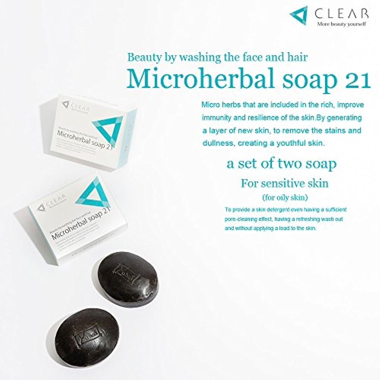 「マイクロハーブ石鹸21?敏感肌用」2個セット(敏感肌にやさしくすっきり肌と頭皮ケア)94g/個