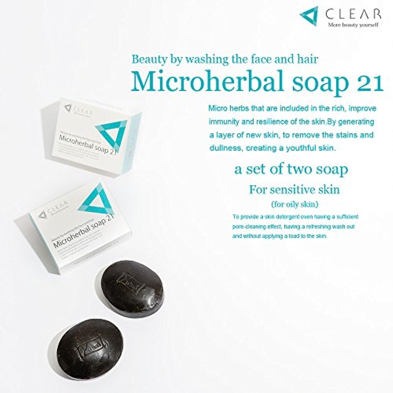 トーン契約する心臓「マイクロハーブ石鹸21?敏感肌用」2個セット(敏感肌にやさしくすっきり肌と頭皮ケア)94g/個