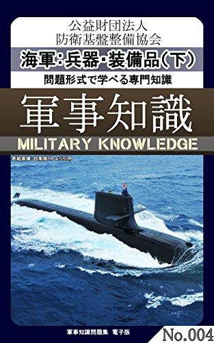 問題形式で学べる専門知識_軍事知識004(海軍:兵器・装備品(下))
