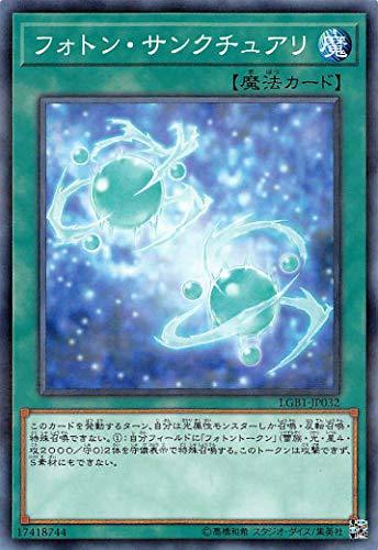 遊戯王 LGB1-JP032 フォトン・サンクチュアリ (日本語版 ノーマルパラレル) LEGENDARY GOLD BOX