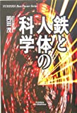鉄と人体の科学 (悠飛社ホット・ノンフィクション)