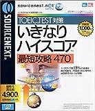TOEICTEST対策 いきなりハイスコア 最短攻略470(新価格版)