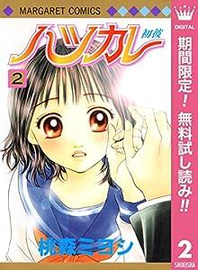 ハツカレ モノクロ版【期間限定無料】 2 (マーガレットコミックスDIGITAL...