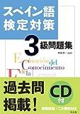 スペイン語検定対策3級問題集《CD付》 画像