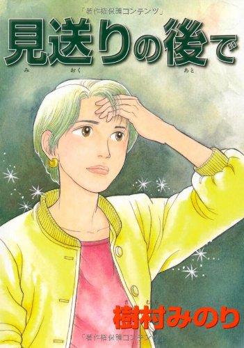 見送りの後で (眠れぬ夜の奇妙な話コミックス)の詳細を見る