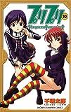 プリプリ(10) (少年チャンピオン・コミックス)