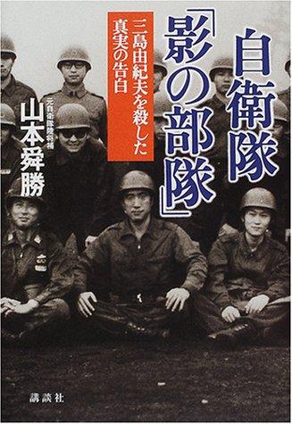 自衛隊「影の部隊」—三島由紀夫を殺した真実の告白