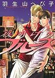 コミックス / 羽生山 へび子 のシリーズ情報を見る