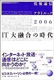 情報通信アウトルック2006 IT大融合の時代