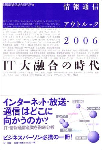 情報通信アウトルック2006 IT大融合の時代の詳細を見る