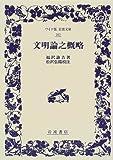 文明論之概略 (ワイド版岩波文庫 (165))