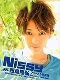 Nissy—西島隆弘ファースト写真集