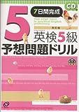 英検5級予想問題ドリル―7日間完成 (旺文社英検書)