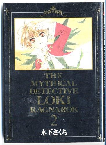 魔探偵ロキRAGNAROK (2) (Blade comics)の詳細を見る