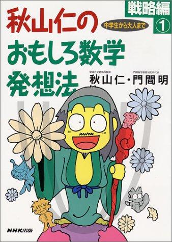 Amazon.co.jp:秋山仁のおもしろ数学発想法 戦略編〈1〉—中学生から大人まで