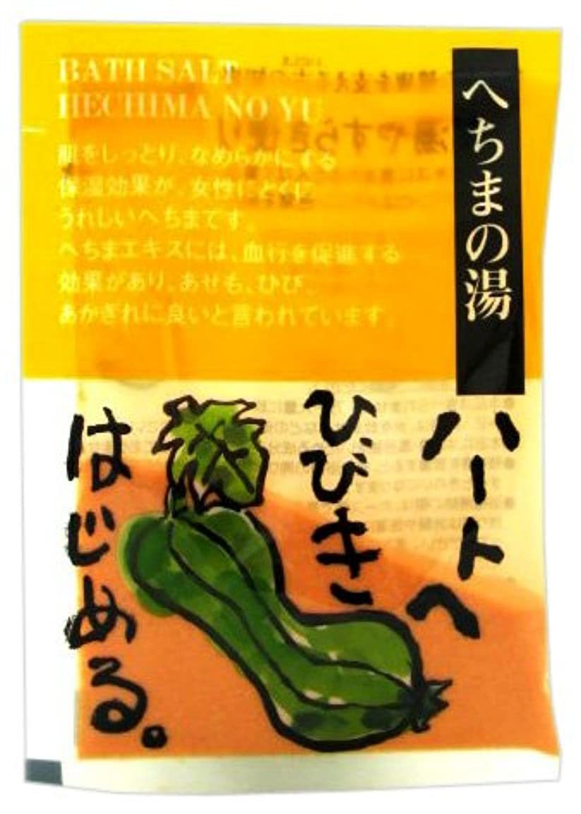 再現する加入不安ヤマサキ 和漢の湯 やすらぎ便り へちまの湯