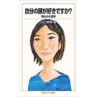 自分の顔が好きですか?――「顔」の心理学 (岩波ジュニア新書)