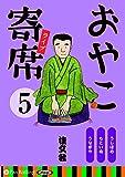 おやこ寄席ライブ 5 (<CD>)