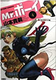 Mr.ボーイ 4 (アクションコミックス)