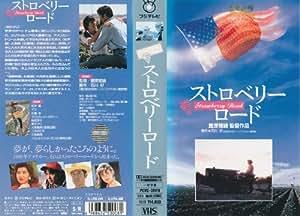 ストロベリーロード [VHS]