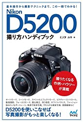 Nikon D5200撮り方ハンディブック
