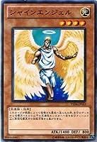 【遊戯王シングルカード】 シャインエンジェル ノーマル ysd6-jp013《スターターデッキ2011》