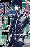 今際の国のアリス(17) (少年サンデーコミックス) -