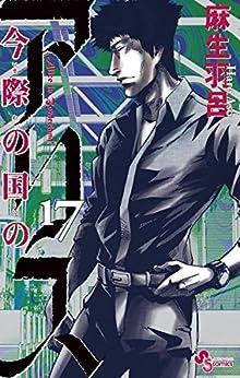 [麻生羽呂]の今際の国のアリス(17) (少年サンデーコミックス)