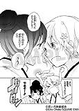 花咲くいろは(3) (ガンガンコミックスJOKER)