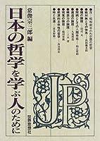 日本の哲学を学ぶ人のために