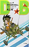DRAGON BALL 4 (ジャンプコミックス)