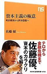 日本で資本主義始まったとき~『...