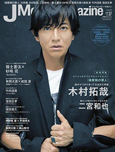 J Movie Magazine Vol.37[表紙:木村拓哉] (パーフェクト・メモワール)