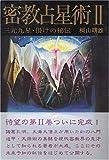 密教占星術 (2)