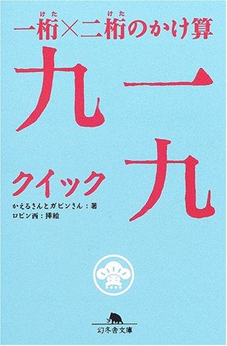 一桁×二桁のかけ算九一九 (幻冬舎文庫 (か-19-1))