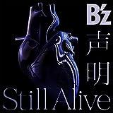 声明 / Still Alive (B'z×UCC盤)